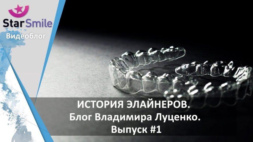 История элайнеров. Выпуск #1