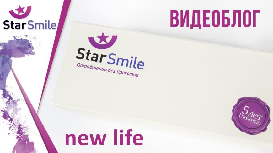 Распаковка элайнеров Star Smile. Невидимые каппы.